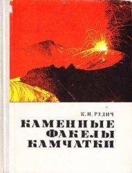 Книга Каменные факелы Камчатки