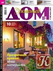 Журнал Уютный дом № 7 июль 2015