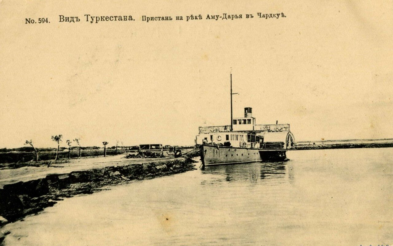 Пристань на реке Аму-Дарья