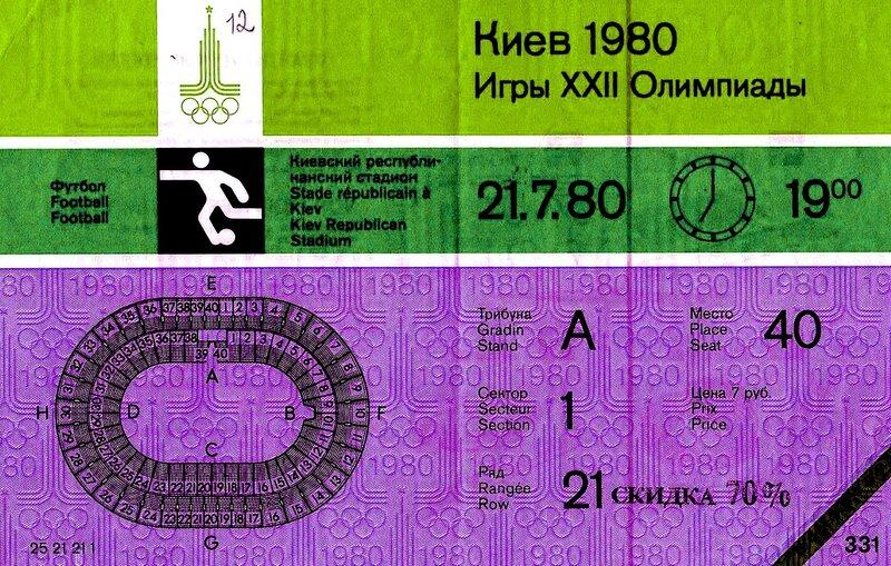 Билет на олимпийский футбол