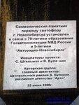 2008 07 30 041 Памятник Первому Светофору Табличка