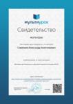 Свидетельство Методика дистанционного обучения учащихся в условиях ФГОС.png