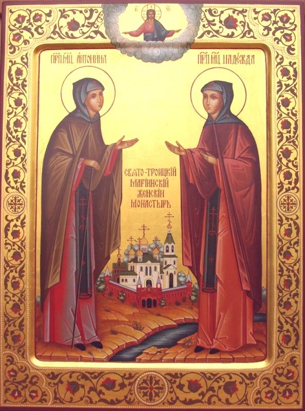Святые Преподобномученицы Антонина (Новикова) и Надежда (Круглова).
