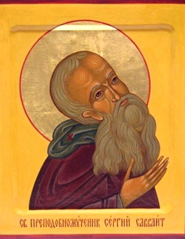 Святой Преподобномученик Сергий Савваит.
