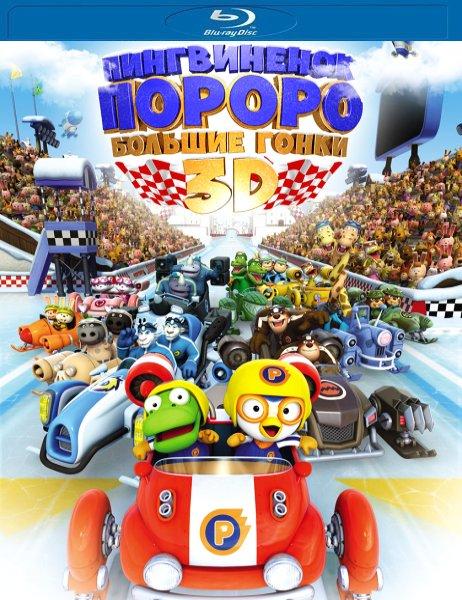 Пингвиненок Пороро: Большие гонки / Pororo, the Racing Adventure (2013/BDRip/1080p/720p/HDRip)