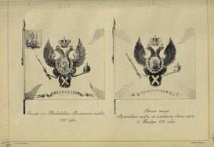 246-247. Знамя 1-го Московского полка, 1727 года. Белое знамя Армейского полка, не имевшего своего герба, 11 Ноября 1727 года.