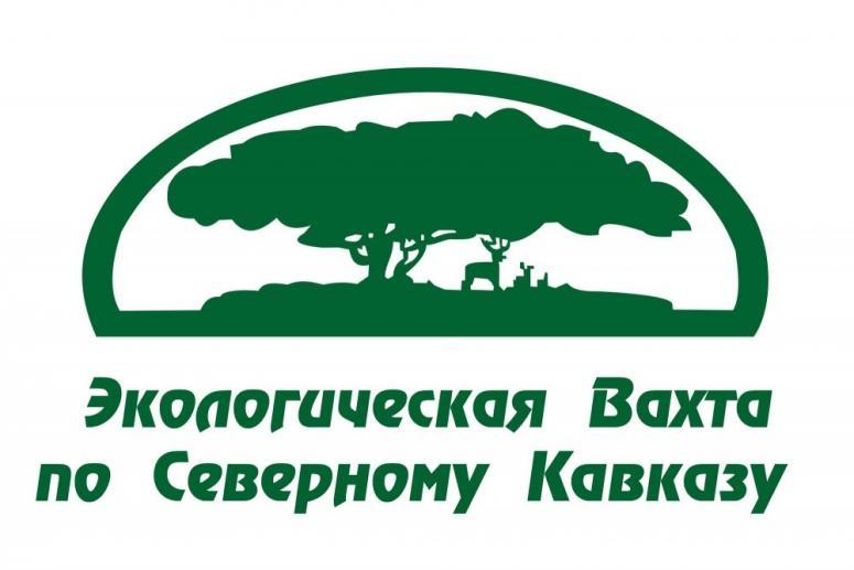 Минюст признал иноагентом НКО «Экологическая вахта поСеверному Кавказу»