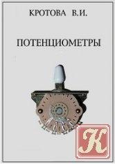 Книга Книга Потенциометры