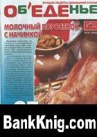 Журнал Объеденье №1, 2009