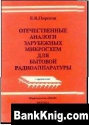 Книга Отечественные аналоги зарубежных микросхем для бытовой радиоаппаратуры: Справочник