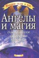Книга Ангелы и магия