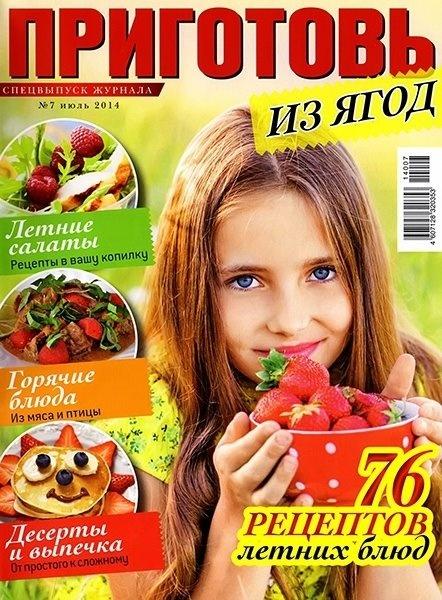 Книга Журнал: Приготовь. Спецвыпуск №7. Из ягод (июль 2014)