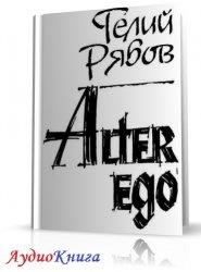 Аудиокнига Alter ego (АудиоКнига)