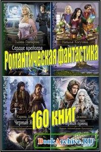 """Книга Серия """"Романтическая фантастика"""" (160 книг)"""