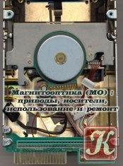 Книга Книга Магнитооптика. МО: приводы, носители, использование и ремонт