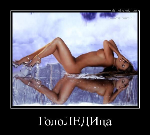 eroticheskie-demotivatori-foto