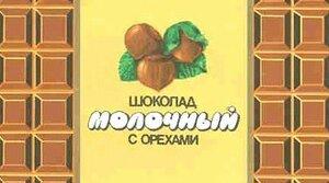 шоколад Молочный с орехами