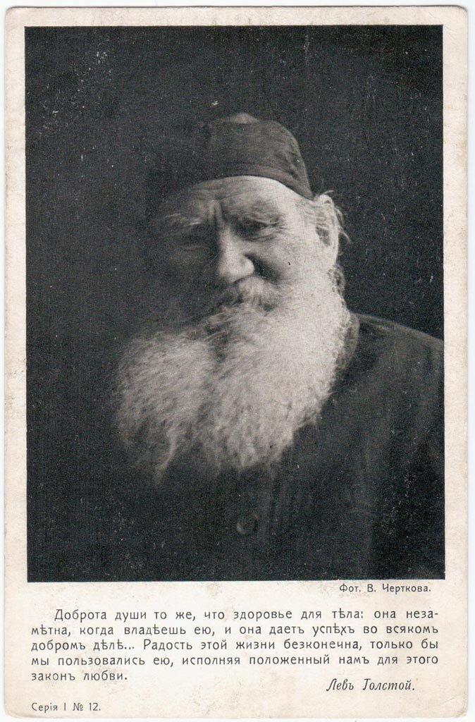 Лев Толстой Серия I №12