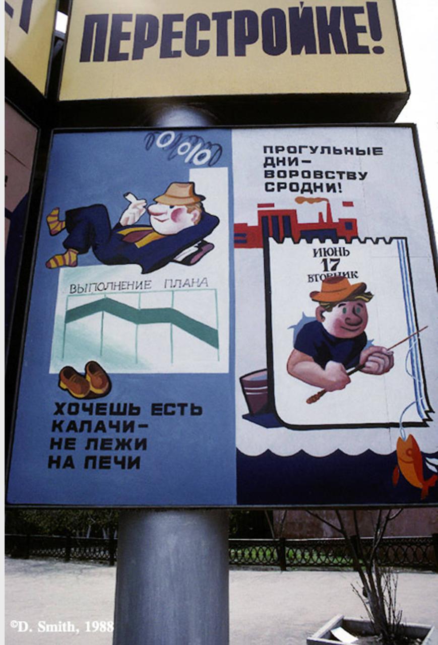 Уличные щиты «Это мешает Перестройке»