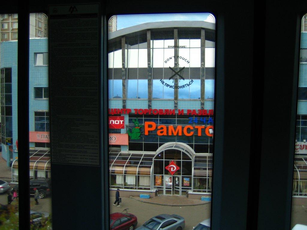 Торговый центр «Мегасфера»