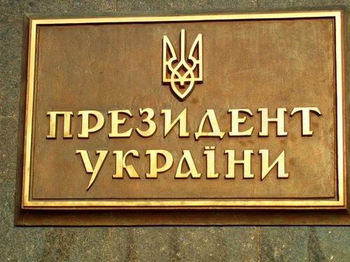 Табличка Президент Украины