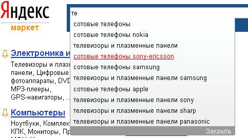 Поисковые