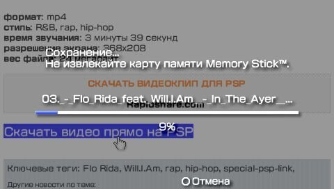 Скачивание видео прямо на вашу PSP