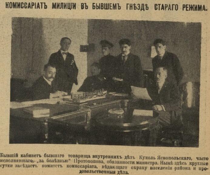 Комиссариат милиции в гнезде бывшего режима