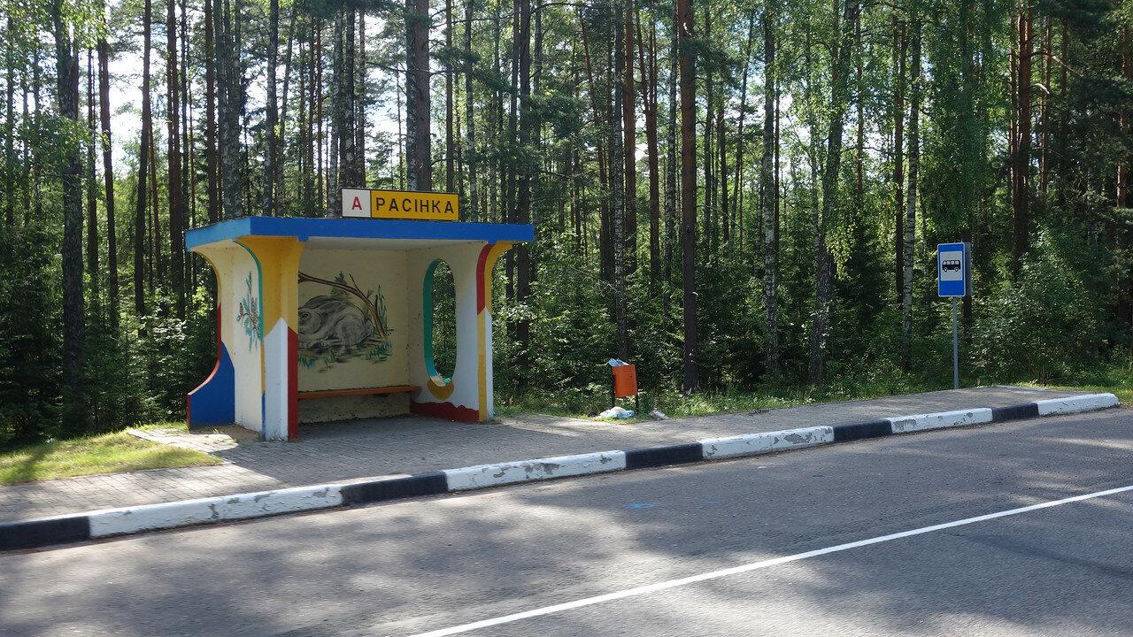 остановка Росинка