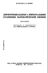 Книга Дифференциальные и интегральные уравнения математической физики, Часть 2, Франк Ф., Мизес Р., 1937