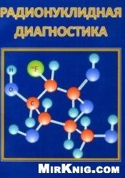 Книга Радионуклидная диагностика