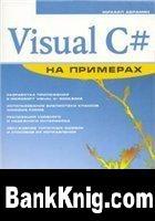 Visual С# на примерах