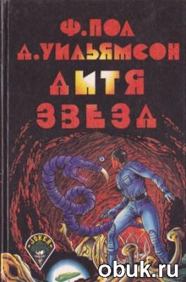 Книга Фредерик Пол - Космическая Фантастика (Аудиокнига)