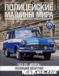 Журнал Полицейские машины мира №34