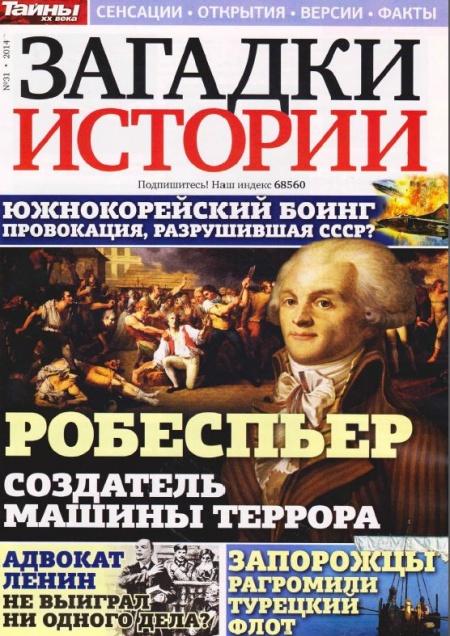 Книга Журнал: Загадки истории №31 (август 2014)