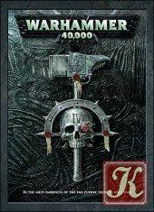 Книга Все книги серии Warhammer 40000