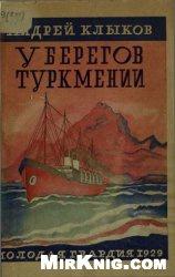Книга У берегов Туркмении