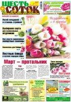 Шесть соток в Сибири №02 2014