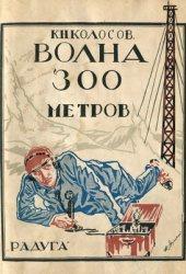 Книга Волна 300 метров