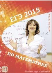 Книга ЕГЭ 2015 по математике, Полный курс подготовки, Малкова А., 2014