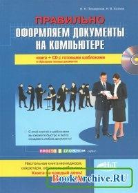 Книга DjVu, секретарь, компьютер, шаблоны, бухгалтерия, делопроизводство, документы, Word, Excel, оформление, письма