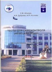 Книга Тесты для самоконтроля, Немецкий язык, Методические рекомендации, Абилов С.М., Дуброва Н.А., Козлова А.Л., 2008