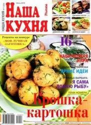 Журнал Наша кухня №7 2015