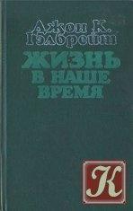 Книга Жизнь в наше время.