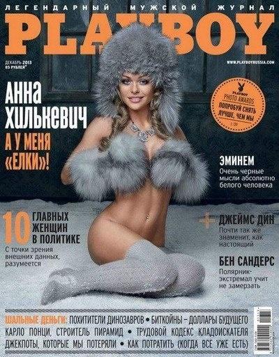 Книга Журнал:  Playboy №12 [Россия] (декабрь 2013)
