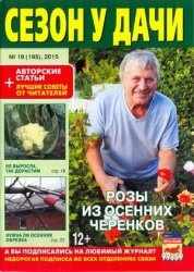 Журнал Сезон у дачи №19 2015