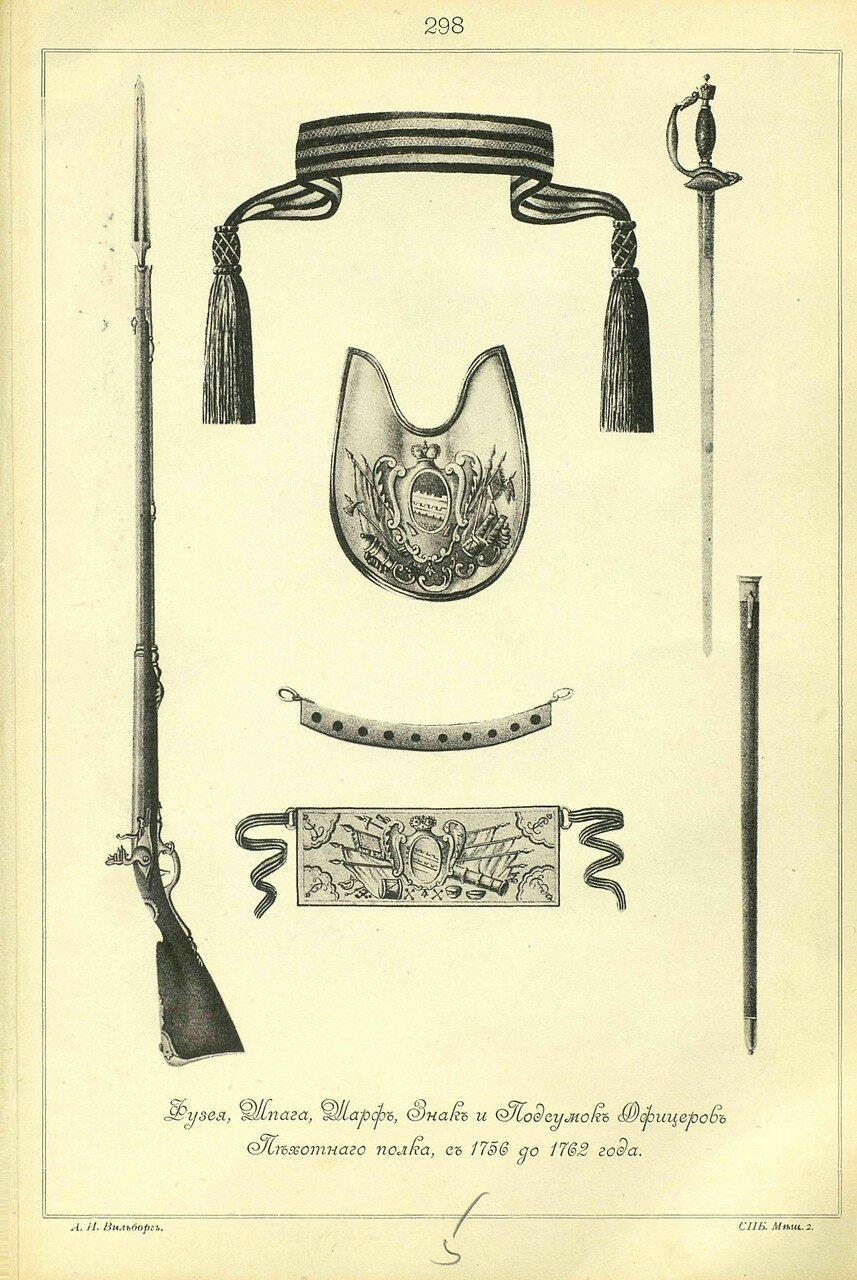 298. Фузея, Шпага, Шарф, Знак и Подсумок Офицеров Пехотного полка, с 1756 до 1762 года.