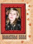 Осенние - открытки шаблоны для Photoshop