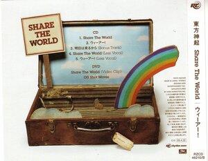 Share The World [CD-DVD] 0_26442_f769aa43_M