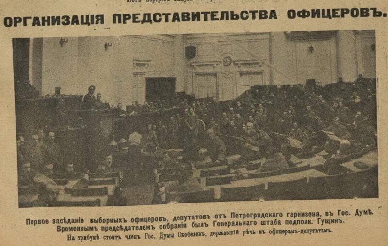 Заседание Совета Солдатских депутатов.Портрет Николая сожжен1